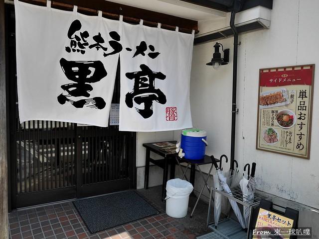 熊本ラーメン専門店 黒亭拉麵02