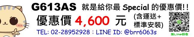 price-G613AS