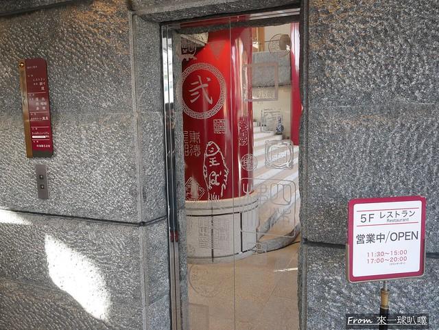 強棒麵創始店 四海樓04