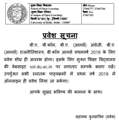 SOL Notification regarding admission