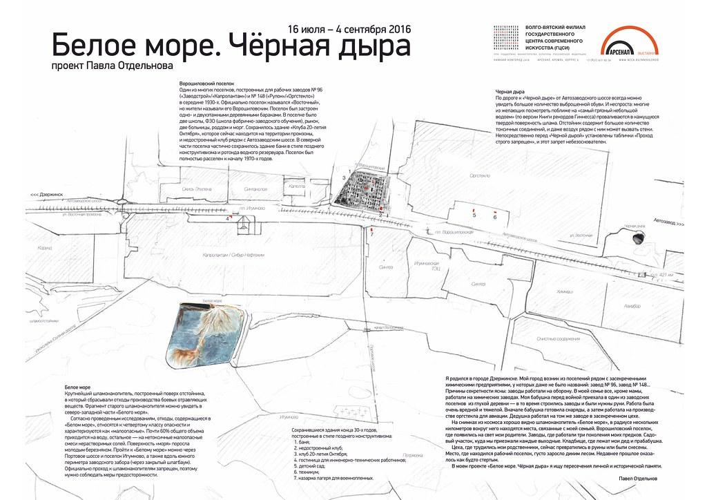 белое море. чёрная дыра. буклет-путеводитель-1