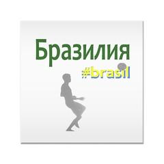 Russo é Brasil tile