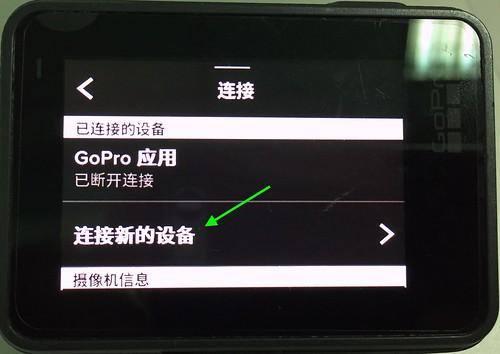 Smart Remote 設定2