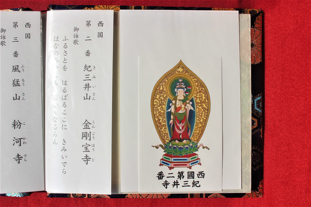 kimiidera-gosyuin006