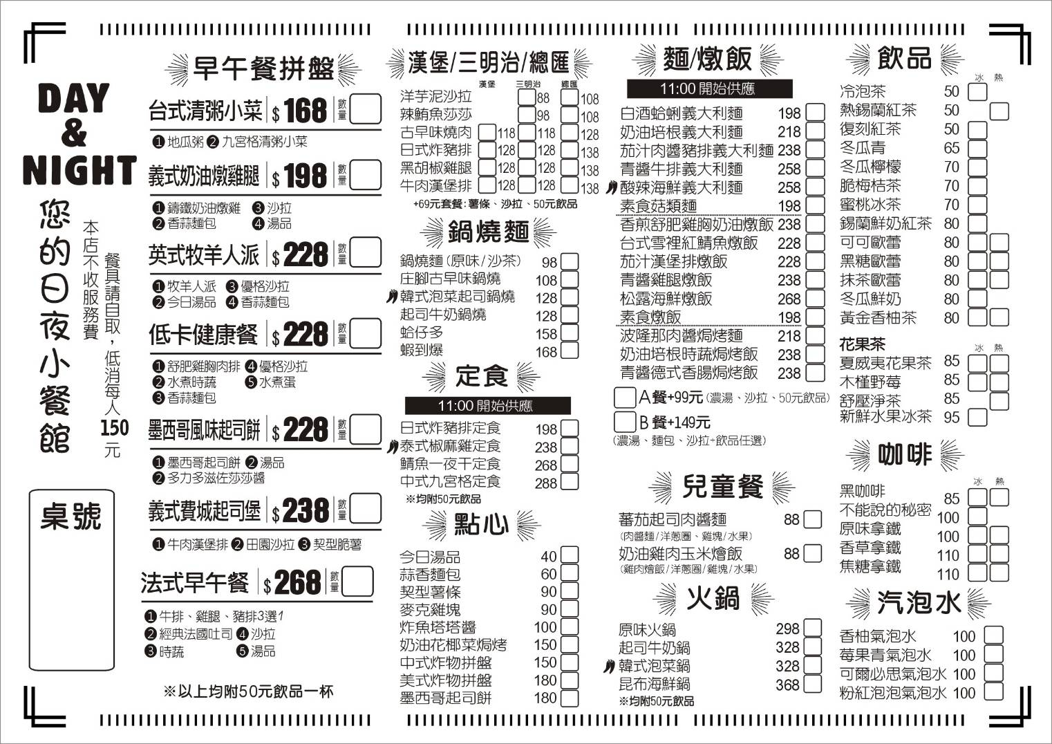 日夜小餐館菜單-2