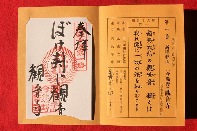 imakumano-gosyuin004