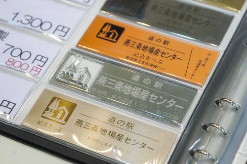 道の駅のきっぷ