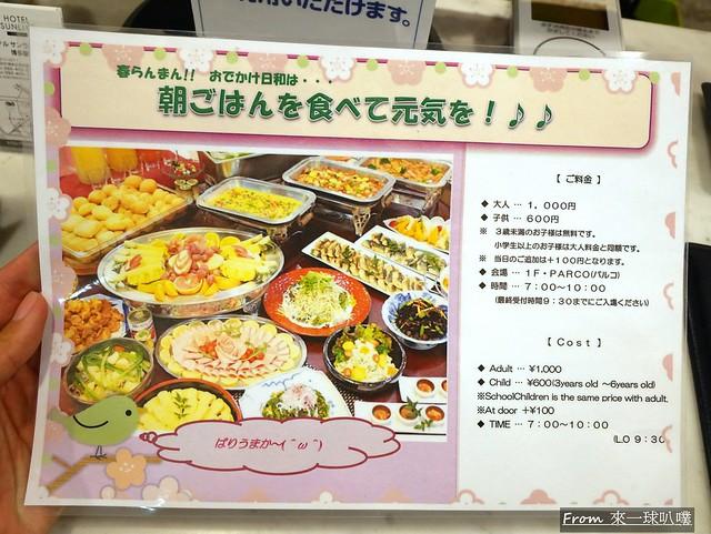 福岡博多站前SUNLINE飯店27