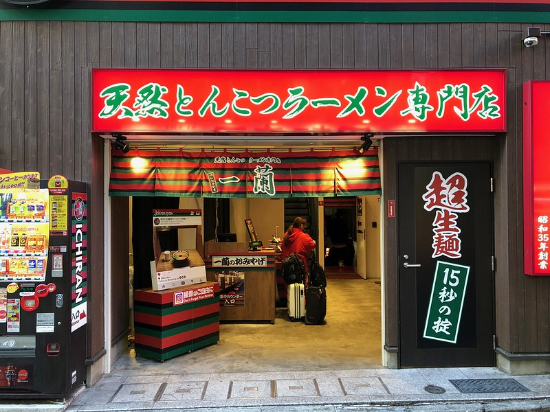 Ichiran - Shinjuku West, Tokyo, Japan