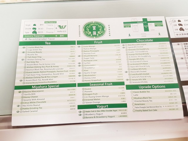 Miyahara Ice Cream Parlour Menu - English