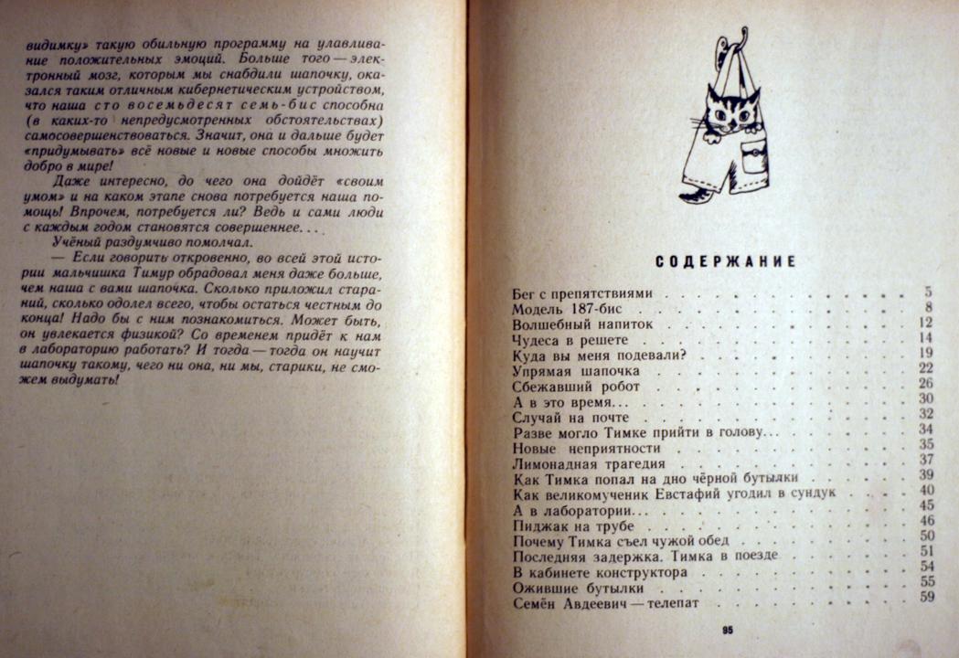 VolshebnyeBytili23