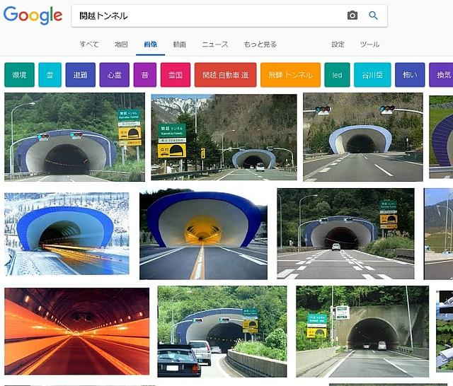 関越トンネルバス停 (7)