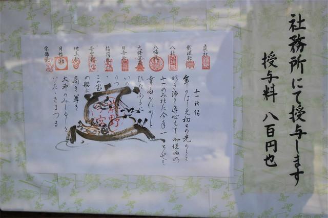 imamiyajinja-gosyuin002