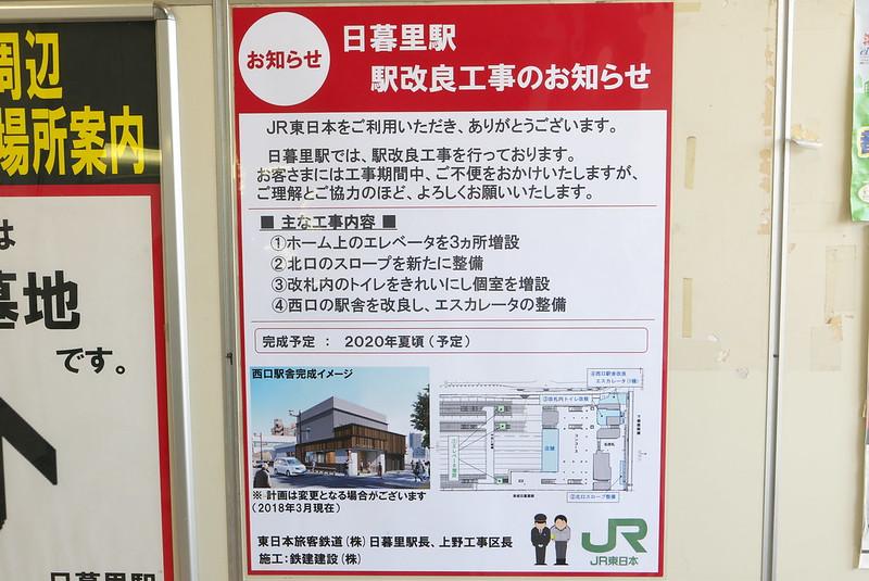日暮里駅の改装工事