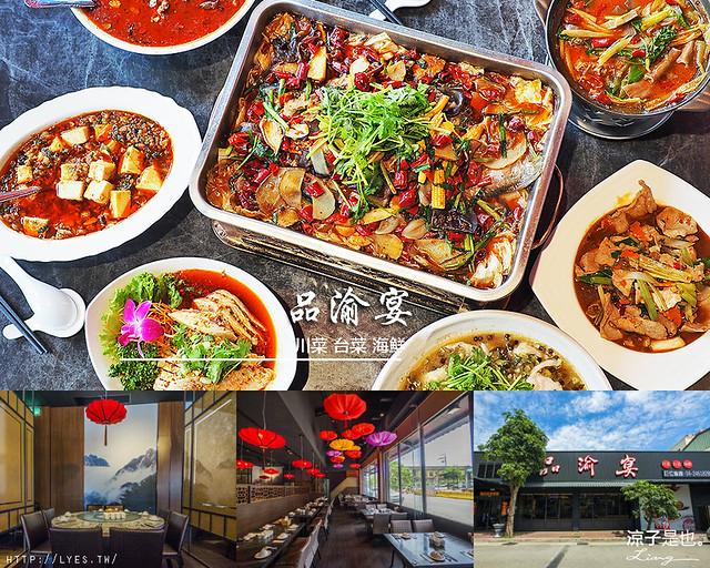 品渝宴川菜館