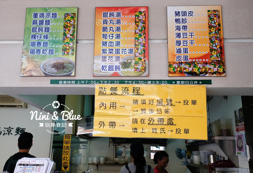 董媽涼麵 台中 科博館 美食06