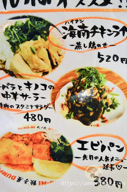 沖繩餃子屋弐ノ弐-6