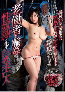 GVG-681 Big Tits Widowed As A Sexual Slave Gangbanged By An Old Worker Mihiru Ai Flower