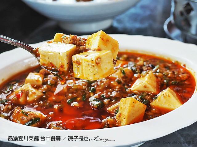 品渝宴川菜館 台中餐廳 23