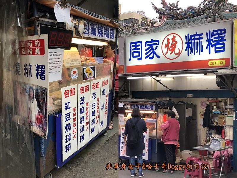 新竹城隍廟美食13周家燒麻糬