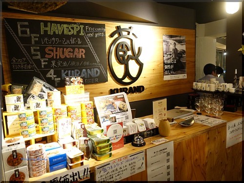 Photo:2018-05-30_T@ka.の食べ飲み歩きメモ(ブログ版)_日本酒だけではなく焼酎も果実酒も放題!【新宿】KURAND_11 By:logtaka