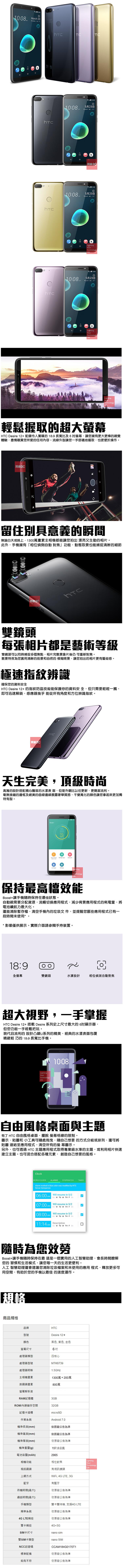 網頁HTC Desire 12+