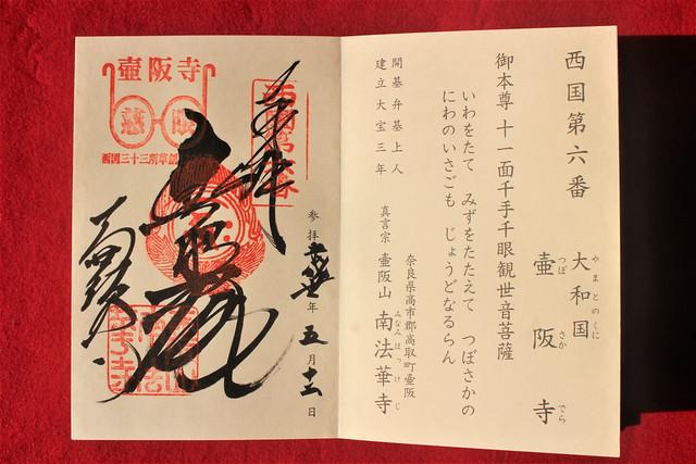 tsubosakadera-gosyuin003