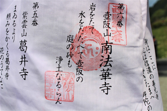 tsubosakadera-gosyuin032