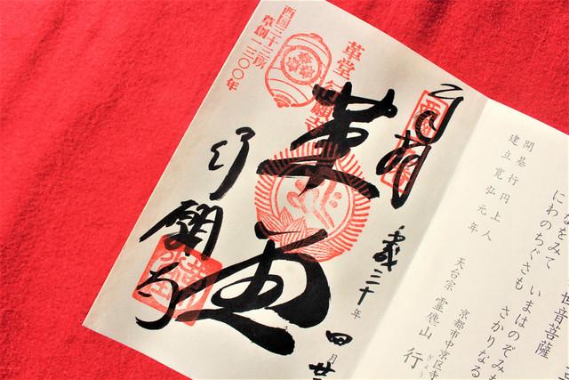gyoganji-gosyuin013