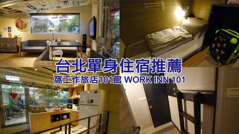 窩工作旅店101館 WORK INN 101