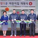 LG디스플레이 '정다운 어린이집' 개원