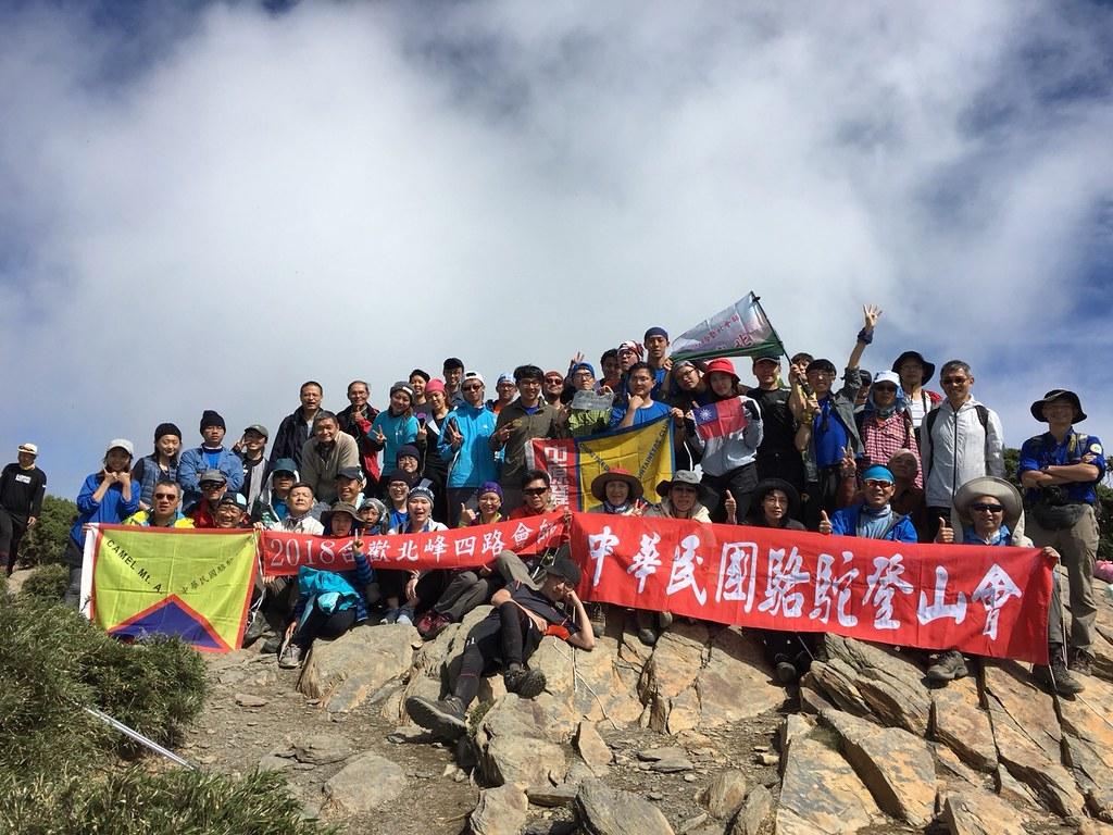 20180603合歡北峰會師