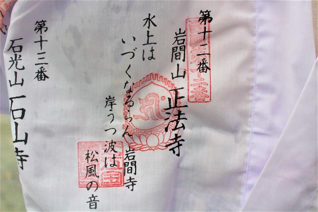 iwamadera-gosyuin014