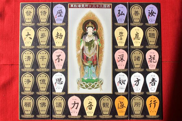 hougonji-gosyuin016