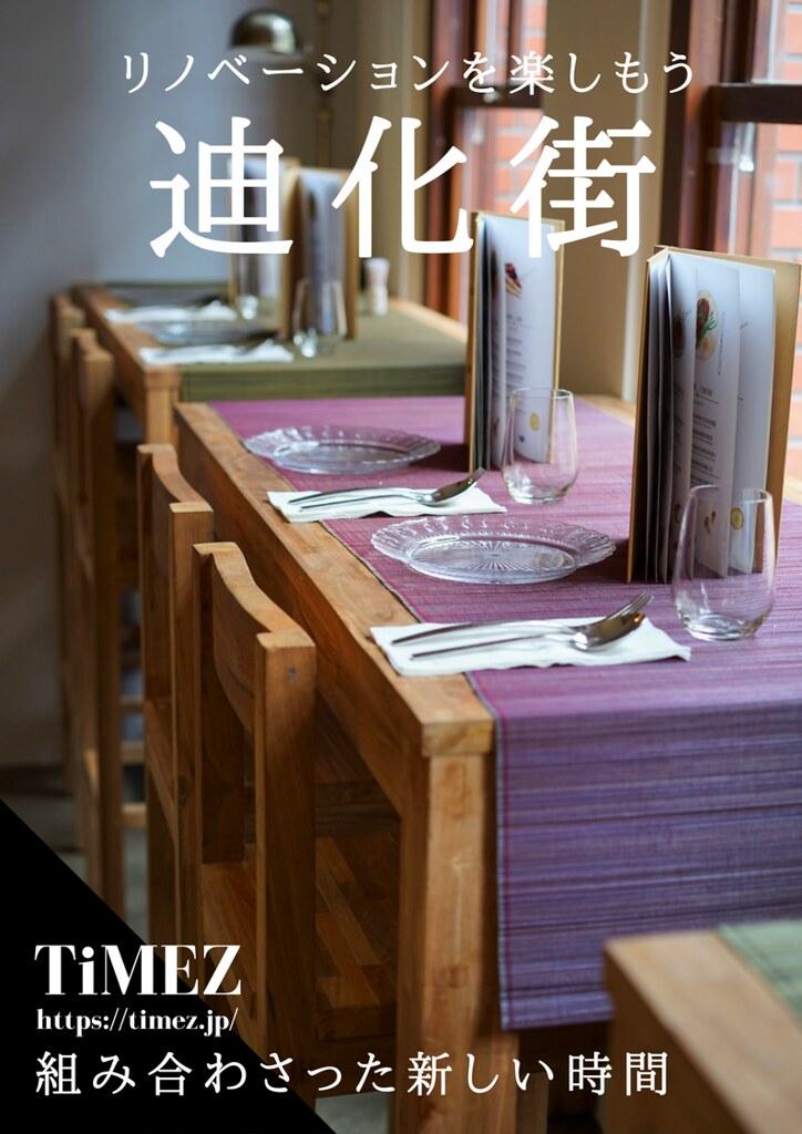 Taiwan TiMEZ3