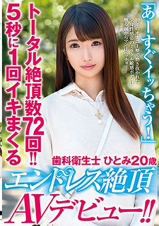 """MUH-013 """"Oh Right Away!""""Miracle Sensitive Body Of A Generalized Sensation Band Refined With 10 Years Of Masturbation History Is A Man Juice Bechori Before Touch!Dental Hygienist Hitomi 20 Years Old Total Cum Total 72 Times! !Endlessly Cummed AV Debuts Crown Once Every 5 Seconds! !"""