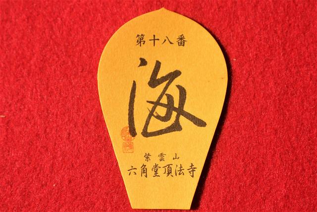 rokkakudo-gosyuin001