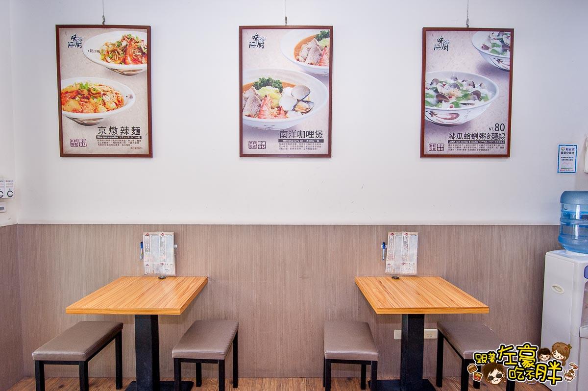 味廚粥品麵食(岡山柳橋店)-8
