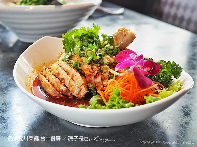 品渝宴川菜館 台中餐廳 18