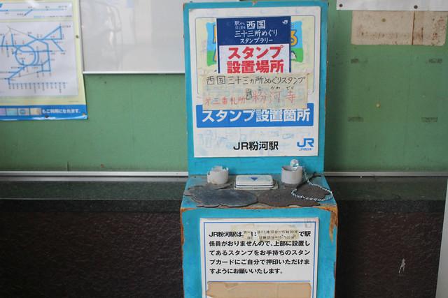 kokawadera-gosyuin028