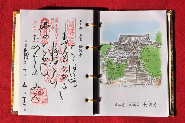kokawadera-gosyuin003