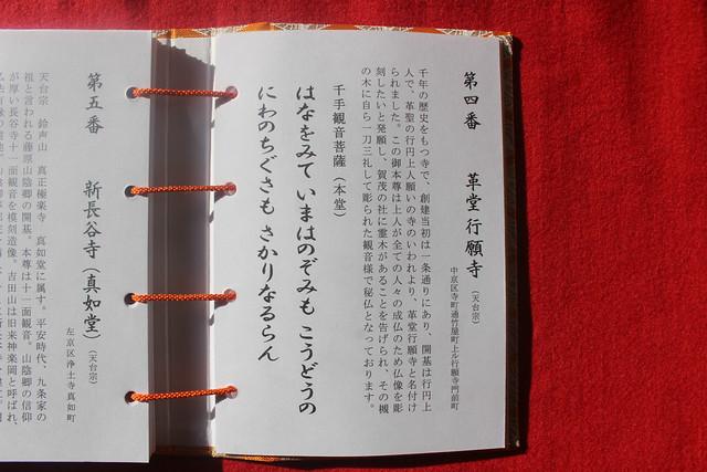 gyoganji-gosyuin011
