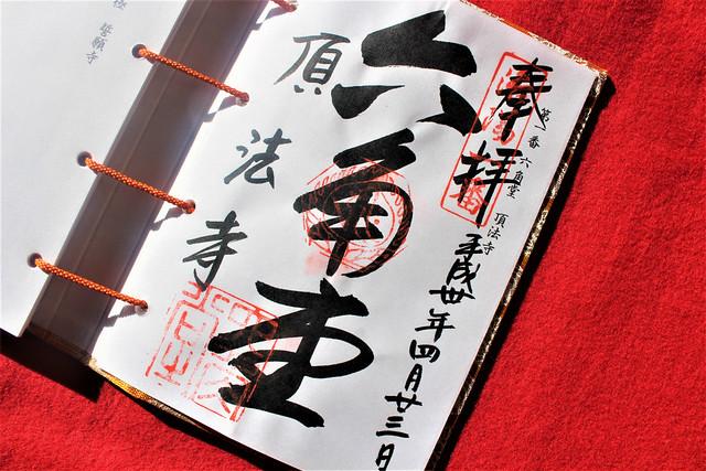 rokkakudo-gosyuin013