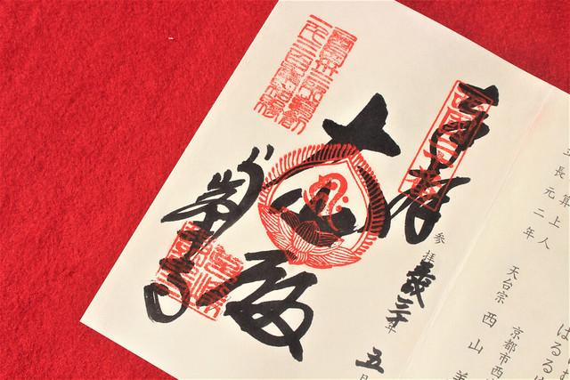 yoshiminedera-gosyuin026