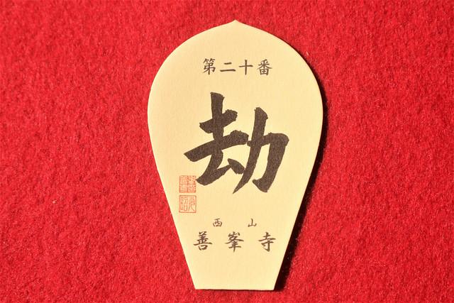 yoshiminedera-gosyuin017