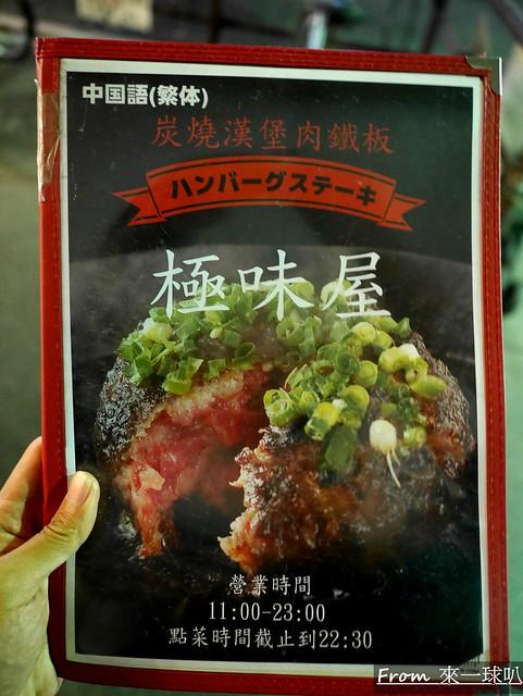 極味屋鐵板牛肉漢堡排  極味や 博多店03