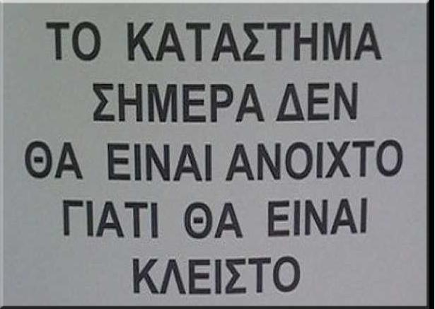 ΚΛΕΙΣΤΟΝ
