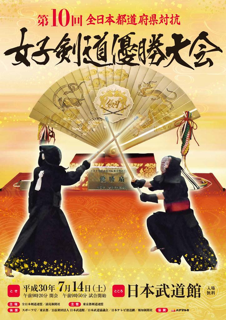 第10回全日本都道府県対抗女子剣道優勝大会開催案内ポスター