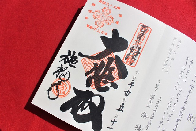 sefukuji-gosyuin002