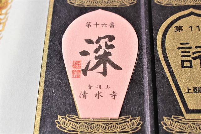 kiyomizudera-gosyuin006
